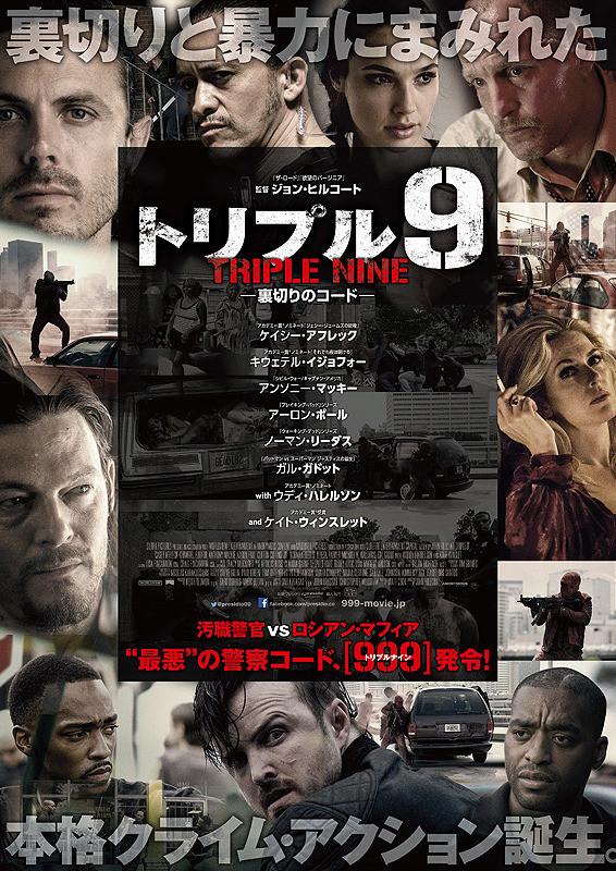「トリプル9 裏切りのコード」のポスター/チラシ/フライヤー
