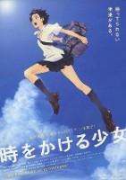 「時をかける少女」のポスター/チラシ/フライヤー