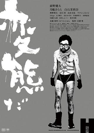 「変態だ」のポスター/チラシ/フライヤー