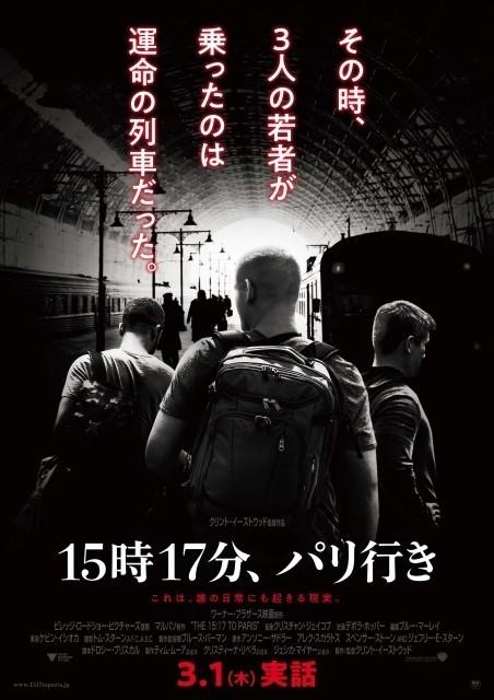 「15時17分、パリ行き」のポスター/チラシ/フライヤー