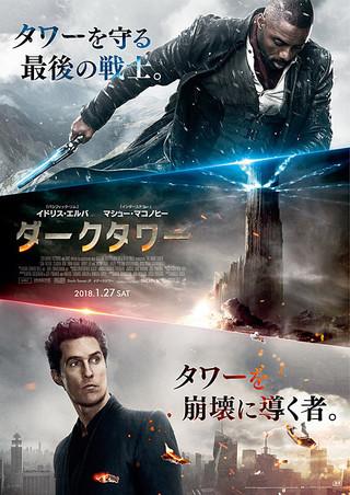 「ダークタワー」のポスター/チラシ/フライヤー