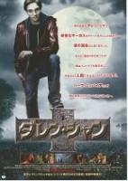 「ダレン・シャン」のポスター/チラシ/フライヤー