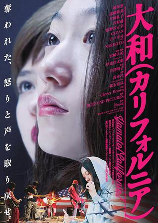 「大和(カリフォルニア)」のポスター/チラシ/フライヤー
