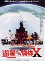 「遊星からの物体X」のポスター/チラシ/フライヤー