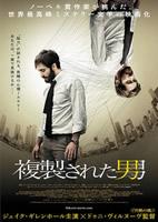 「複製された男」のポスター/チラシ/フライヤー
