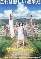 「サマーウォーズ」のポスター/チラシ/フライヤー
