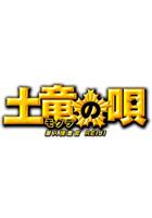 「土竜の唄 潜入捜査官 REIJI」のポスター/チラシ/フライヤー