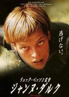 「ジャンヌ・ダルク」のポスター/チラシ/フライヤー