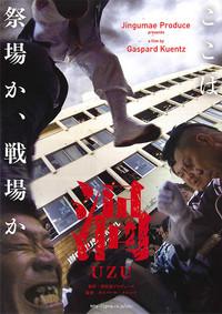 「渦 UZU」のポスター/チラシ/フライヤー
