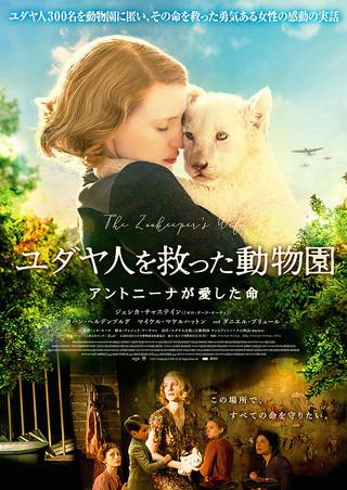 「ユダヤ人を救った動物園 アントニーナが愛した命」のポスター/チラシ/フライヤー