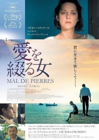 「愛を綴る女」のポスター/チラシ/フライヤー