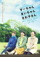 「すーちゃん まいちゃん さわ子さん」のポスター/チラシ/フライヤー