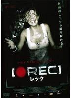 「REC/レック」のポスター/チラシ/フライヤー