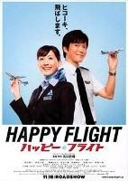 「ハッピーフライト」のポスター/チラシ/フライヤー