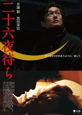 「二十六夜待ち」のポスター/チラシ/フライヤー