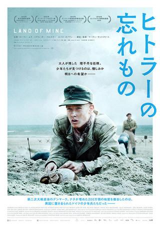 「ヒトラーの忘れもの」のポスター/チラシ/フライヤー
