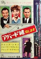 「アパートの鍵貸します」のポスター/チラシ/フライヤー
