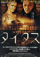 「タイタス」のポスター/チラシ/フライヤー