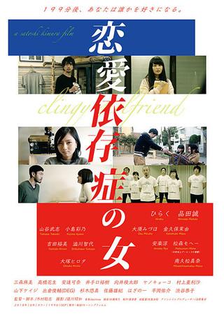 「恋愛依存症の女」のポスター/チラシ/フライヤー