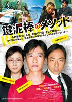 「鍵泥棒のメソッド」のポスター/チラシ/フライヤー