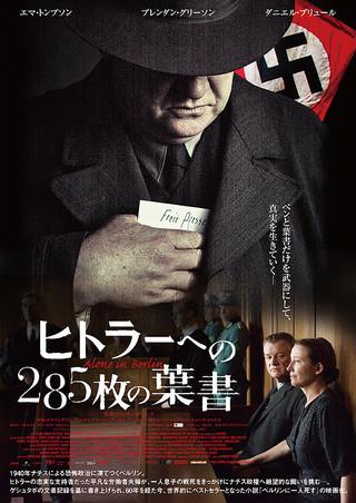 「ヒトラーへの285枚の葉書」のポスター/チラシ/フライヤー