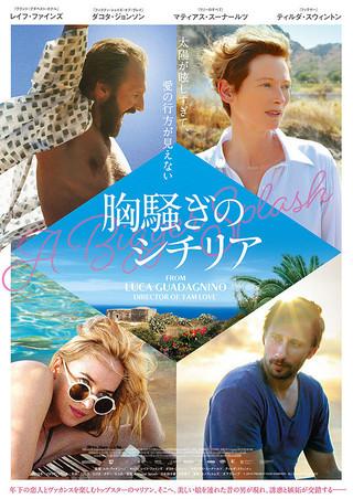 「胸騒ぎのシチリア」のポスター/チラシ/フライヤー