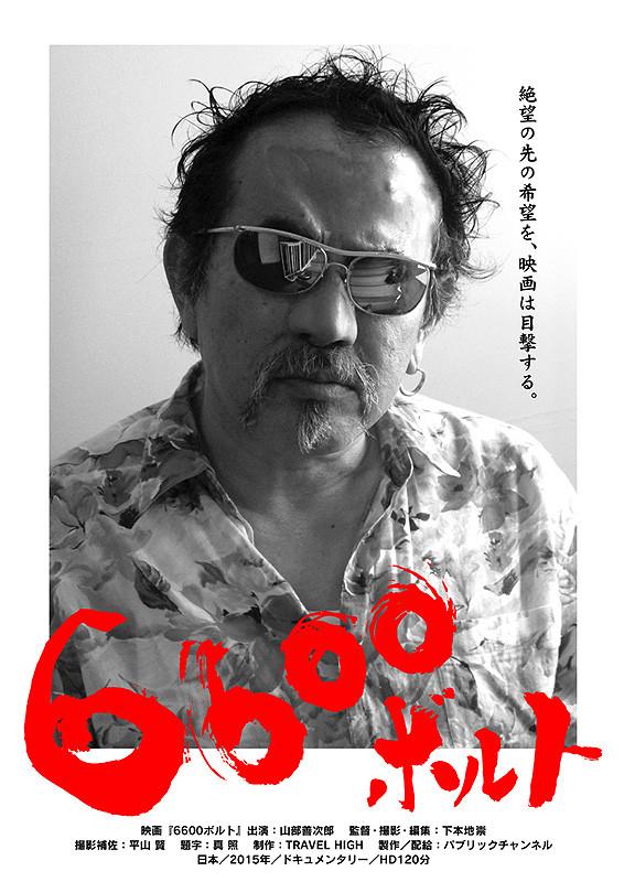 「6600ボルト」のポスター/チラシ/フライヤー