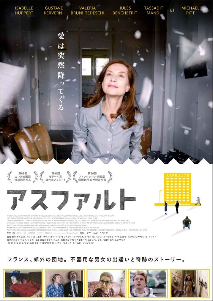 「アスファルト」のポスター/チラシ/フライヤー