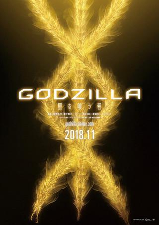 「GODZILLA 星を喰う者」のポスター/チラシ/フライヤー