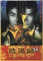 「陰陽師」のポスター/チラシ/フライヤー