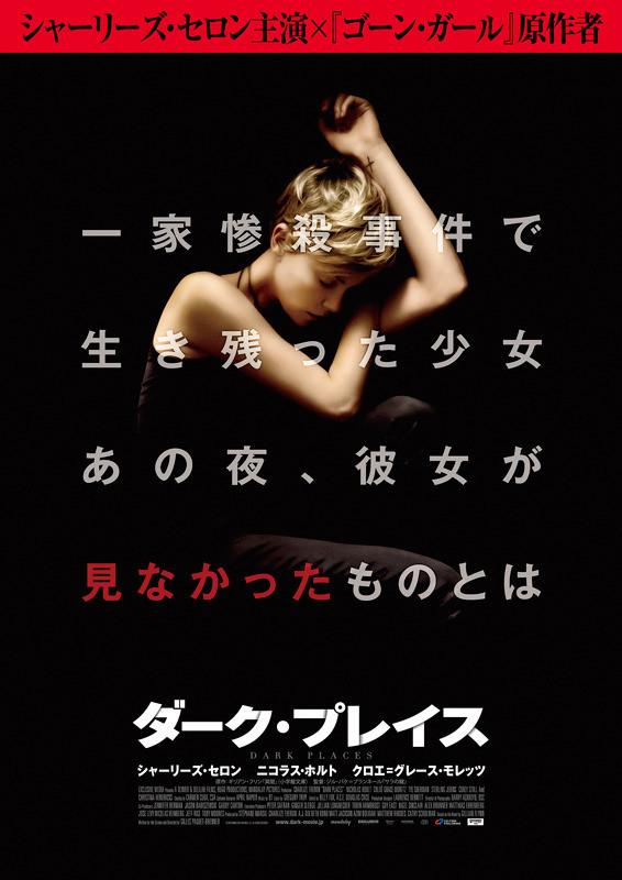 「ダーク・プレイス」のポスター/チラシ/フライヤー