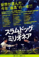 「スラムドッグ$ミリオネア」のポスター/チラシ/フライヤー