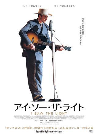「アイ・ソー・ザ・ライト」のポスター/チラシ/フライヤー