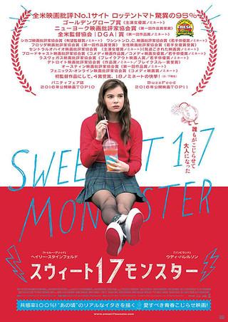 「スウィート17モンスター」のポスター/チラシ/フライヤー