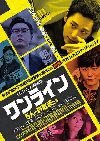 「ワンライン 5人の詐欺師たち」のポスター/チラシ/フライヤー