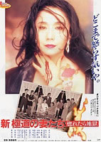 「新・極道の妻たち 惚れたら地獄」のポスター/チラシ/フライヤー
