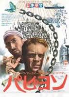 「パピヨン」のポスター/チラシ/フライヤー