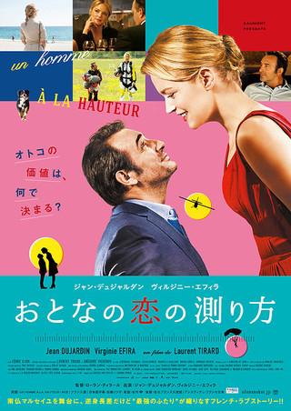 「おとなの恋の測り方」のポスター/チラシ/フライヤー