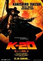 「K-20/怪人二十面相・伝」のポスター/チラシ/フライヤー
