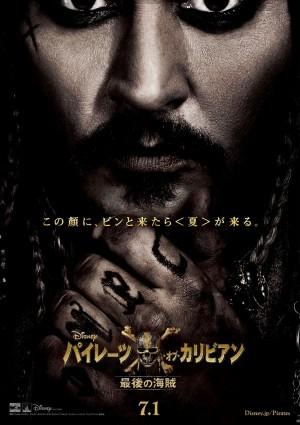 「パイレーツ・オブ・カリビアン 最後の海賊」のポスター/チラシ/フライヤー