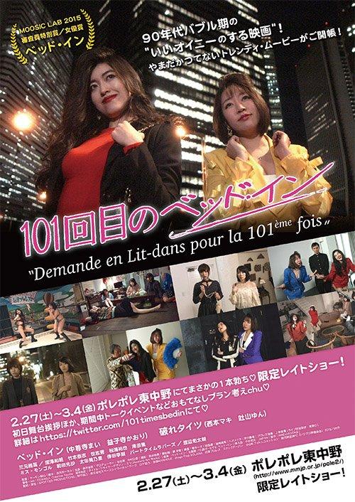 「101回目のベッド・イン」のポスター/チラシ/フライヤー