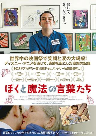 「ぼくと魔法の言葉たち」のポスター/チラシ/フライヤー