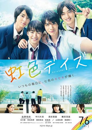 「虹色デイズ」のポスター/チラシ/フライヤー