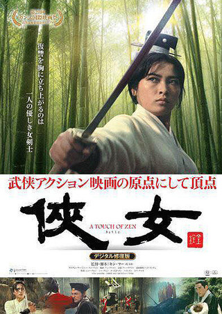 「侠女」のポスター/チラシ/フライヤー