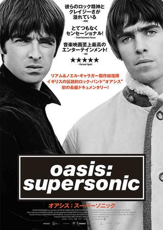 「オアシス スーパーソニック」のポスター/チラシ/フライヤー