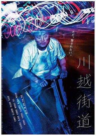 「川越街道」のポスター/チラシ/フライヤー