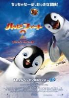 「ハッピーフィート2 踊るペンギンレスキュー隊」のポスター/チラシ/フライヤー