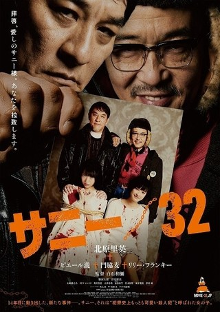 「サニー 32」のポスター/チラシ/フライヤー