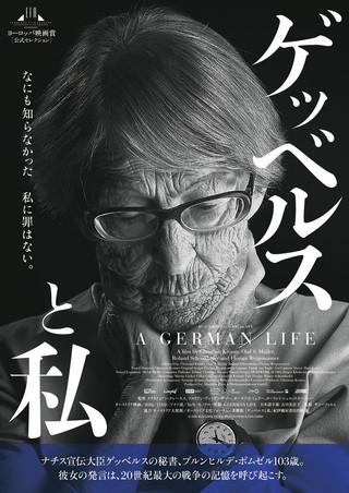 「ゲッベルスと私」のポスター/チラシ/フライヤー