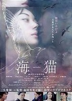 「海猫」のポスター/チラシ/フライヤー